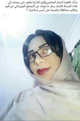 """موريتانيا: الشرطة تلقي القبض على """"متحول جنسيا"""""""