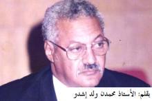 """الأستاذ محمدٌ ولد إشدو: في """"شعراء البلاط""""* (ح2)"""