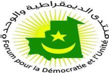 نواكشوط:  المنتدى الوطني للديمقراطية يعلق على بيان النيابة العامة